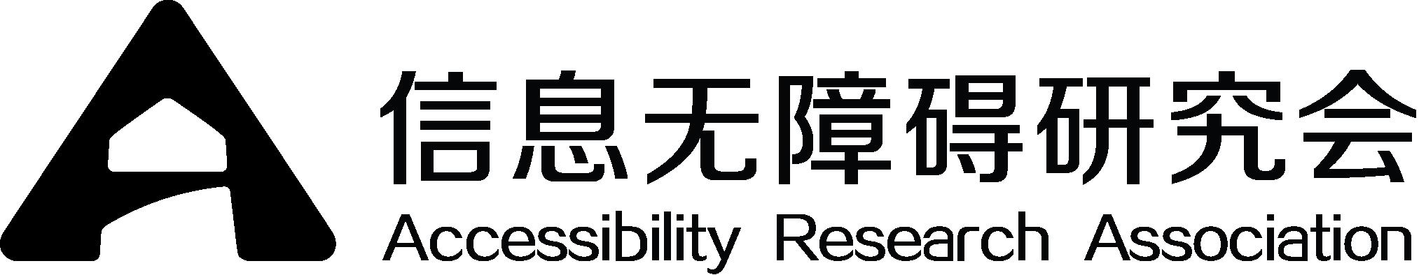 深圳市信息无障碍研究会